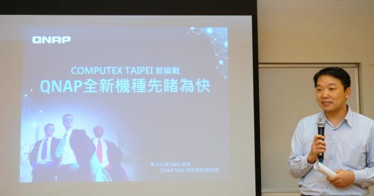 QNAP Computex 2016 展前發表會,多款新品亮相、NAS 加入 USB 直連功能