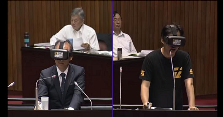 史上第一次立法院質詢戴上了VR眼鏡,他們看了什麼?