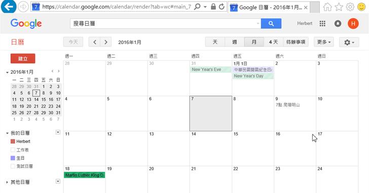 【Facebook實用技巧】如何將Google日曆的內容同步到Facebook活動?