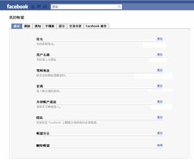借用別人電腦卻忘了登出Facebook?快點偷偷遠端退出