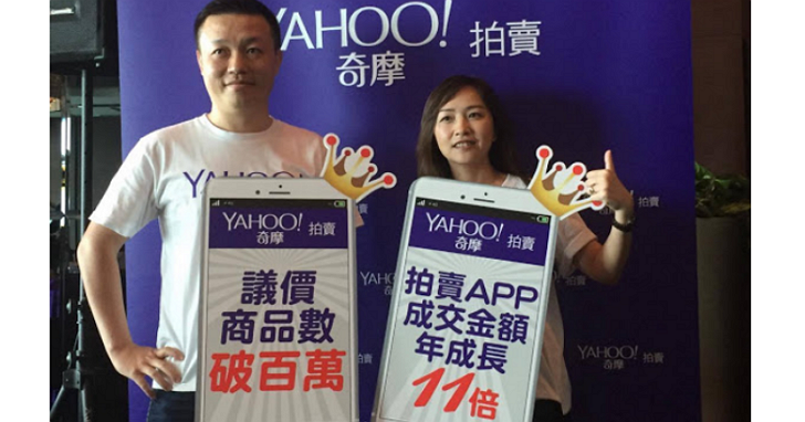Yahoo拍賣App年成長11倍,新功能「Hashtag」最熱門的是「#199免運」