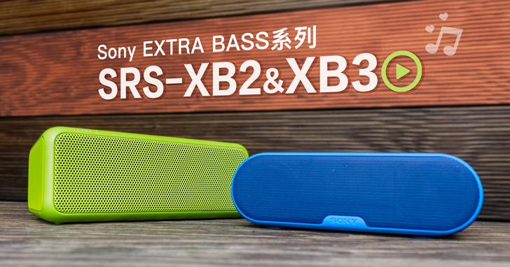 Sony SRS-XB2、XB3 防水藍牙喇叭一手實測,EXTRA BASS 技術加持,強音登場!
