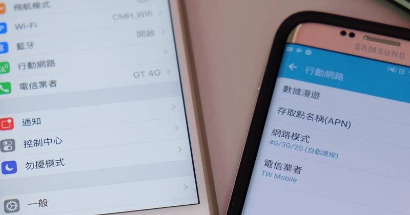 今天早上,你的台灣大哥大、亞太電信門號變空號了嗎?