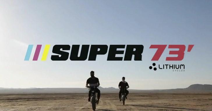 Super 73電動智慧腳踏車,時速最高43公里還可以幫手機充電、內建開瓶器 | T客邦