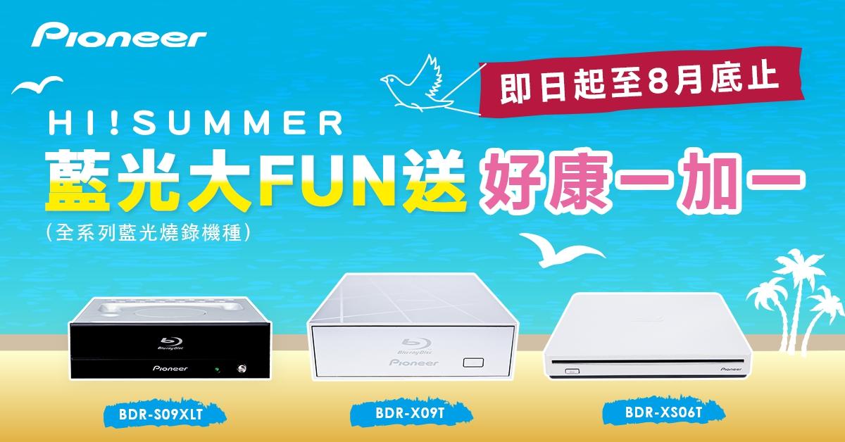 Hi, Summer! Pioneer 藍光大FUN送