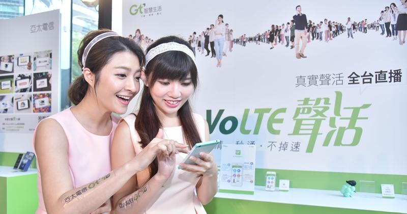 亞太電信推 VoWifi 服務,優先連 Wi-Fi 打電話,可省國際漫遊費
