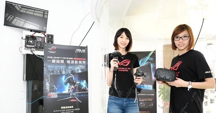 Asus ROG 電競聯盟異業合作,協助打造敢覺視界 FuVision VR 空間