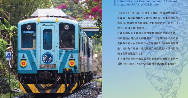 台鐵完成全台建置電子票證,持iPass、悠遊卡、icash、HappyCash卡將可全線搭乘台鐵