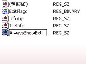 針對特定類型的檔案顯示它的副檔名