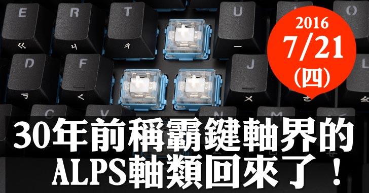 【科技MeetUP免費講座#6】台灣自有軸!重現ALPS機械軸的黃金年代