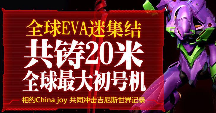 中國計畫募資打造 20 公尺高 EVA 初號機,順利的話,今年 Chinajoy 展上將首度亮相