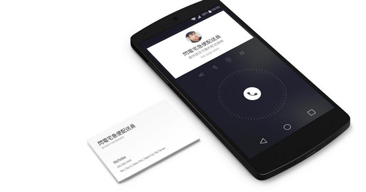 用電話發名片,Whoscall Card 幫助小成本店家用電話就能行銷自我