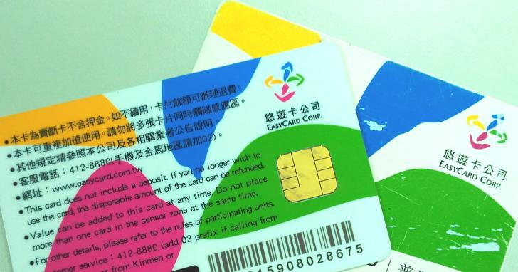 押金制悠遊卡 8月 起停售,未來只能花錢買斷