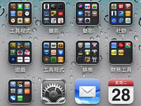 2010年10大推薦 iPhone apps