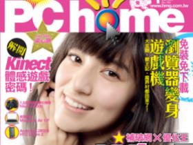 PC home 180期:1月1日出刊