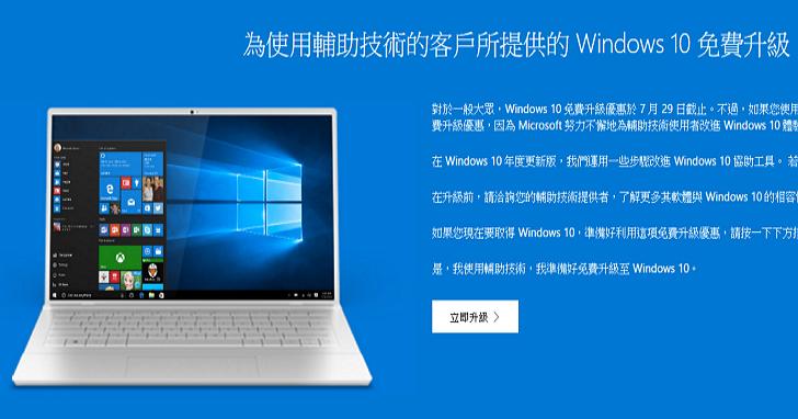 Windows 10 宣布持續提供輔助技術使用者免費升級,但「輔助技術」是什麼?