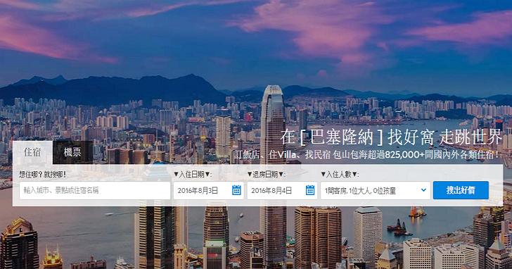 Agoda / Booking.com / Expedia / Hotels.com 國際訂房好便宜,但發生消費爭議國人只能自求多福?