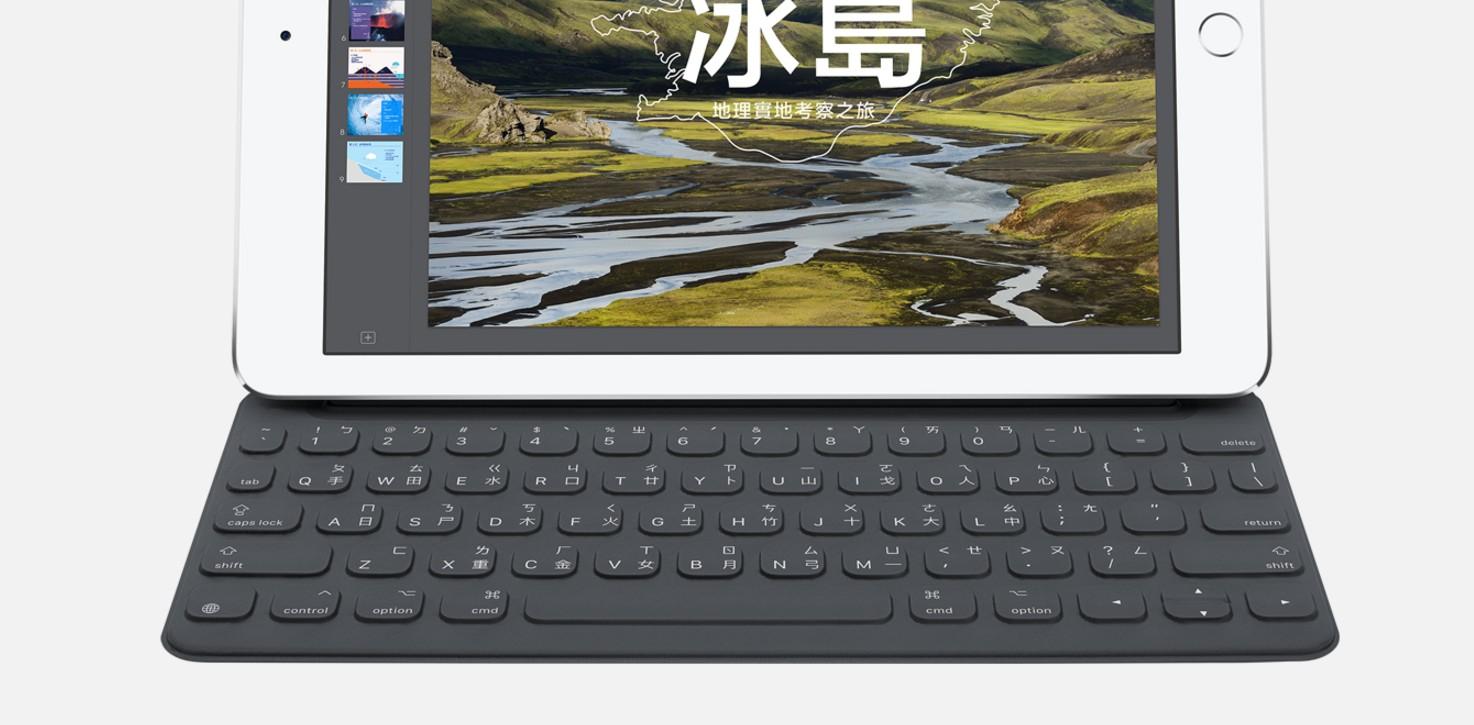 中文打字更方便!iPad Pro 繁中版 Smart Keyboard 上架