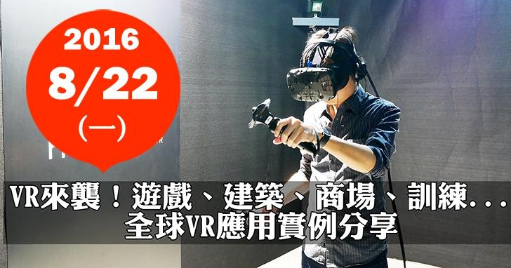 【科技MeetUP免費講座#7】VR來襲!90分鐘帶你快速了解全球虛擬實境軟硬體發展現狀