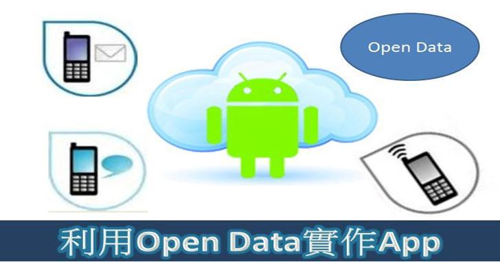【課程】手機App開發實作:結合環境Open Data,利用App Inventor超簡易程式工具,一天學會
