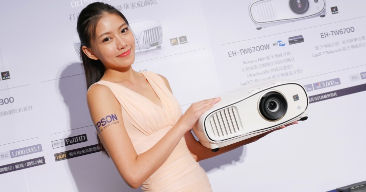 EPSON 首推無線 4K 投影機 EH-TW8300W:電動鏡頭 2500 流明加持,1080P 也可增益為 4K 畫質!