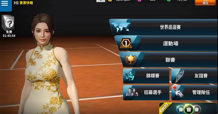 《LINE全民網球》宣布新增專屬角色網球甜心許絜瑜(Connie Hsu)