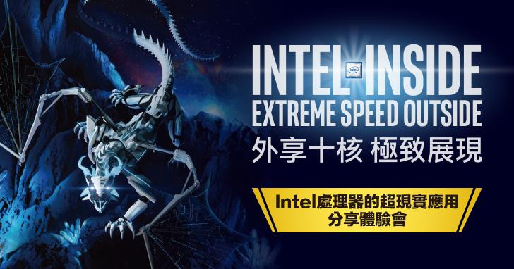 《Intel®處理器的超現實應用分享體驗會》Unity3D與甲尚科技 遊戲、動畫 處理器的應用秘密
