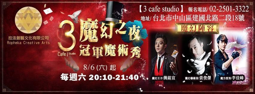 風行日本、歐美『魔術吧』引進台灣  拉法創藝與知名咖啡館3 café率先攜手共同合作  高顏值冠軍魔術秀