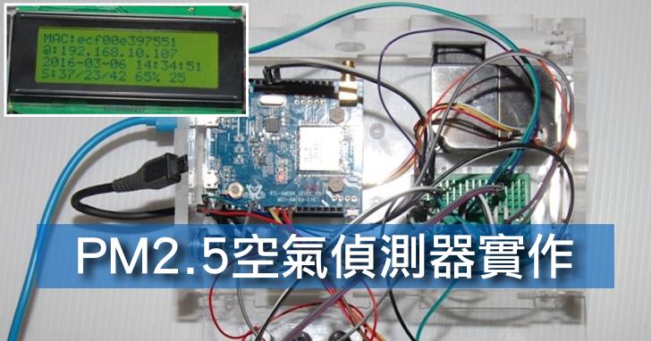 【課程】PM2.5空氣偵測器(含顯示螢幕)實作,硬體組裝、寫 Arduino 程式、資料上傳雲端,一天學會