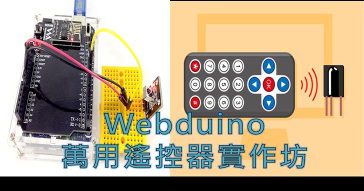 【課程】雲端遙控家電+室內溫度控制實作:用開發板+感測器+雲端程式+App改造智慧家電