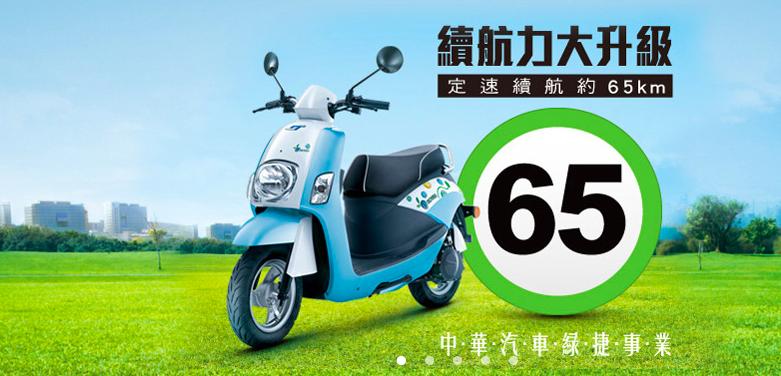中華電信門市開賣 e-moving 電動車,享電池四年保固優惠