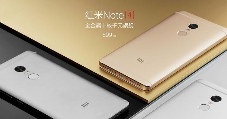 小米發表紅米Note 4:Helio X20 處理器、1300萬畫素主鏡頭的平價新機
