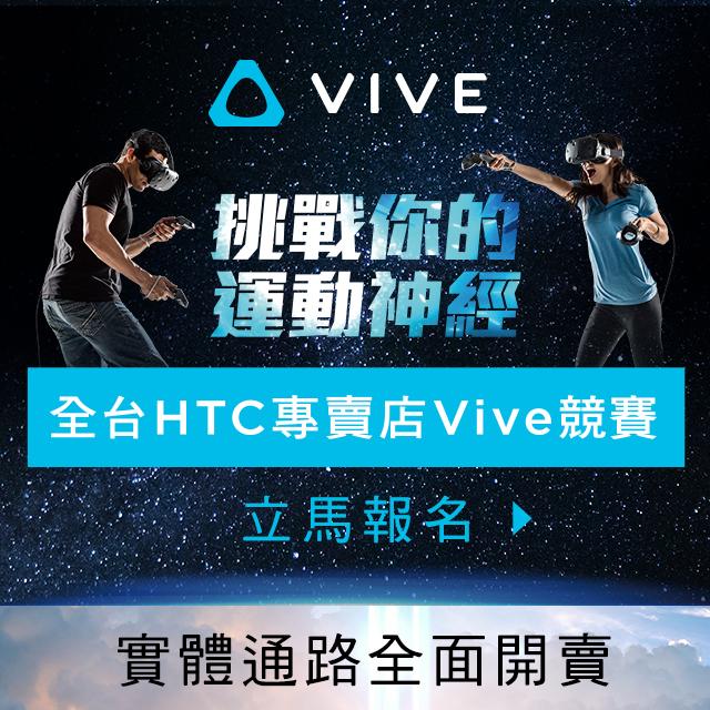 【活動快訊】HTC  VR 遊戲全台大賽報名開跑!全台 VIVE 體驗門市皆可報名!