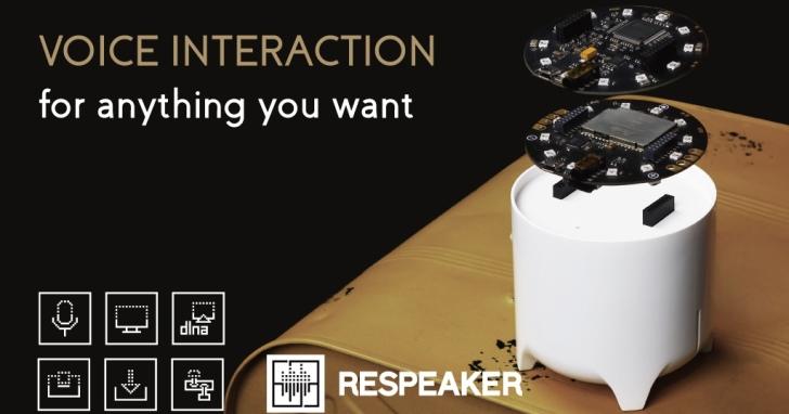 這個開發板不一樣,ReSpeaker讓你用語音控制物聯網裝置