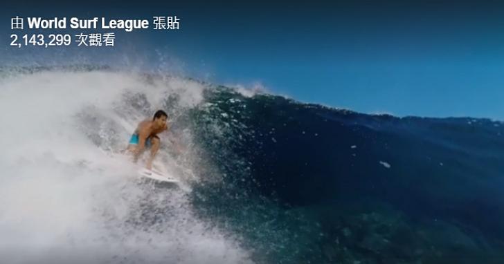 帶你實際體驗衝浪錦標賽!數字王國與世界衝浪聯盟聯手製作360度沉浸式影片