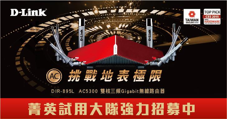 【得獎公布!】機皇現身 94 狂!D-Link DIR-895L 雙核三頻無線路由器 試用大隊強力招募中!