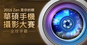 2016 華碩手機攝影大賽開跑,用 ZenFone 3 投稿再抽美國高通總部之旅