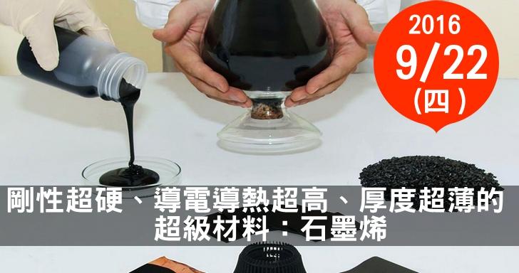 【科技MeetUP免費講座#8】剛性超硬、導電導熱超高、厚度超薄的超級材料:石墨烯