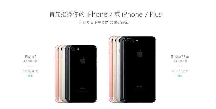 遠傳率先公布 iPhone 7 開賣時程,9/16 早上 8:00 營業