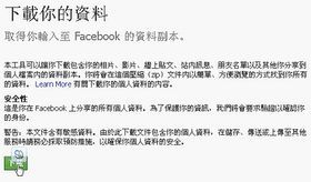 擔心Facebook亂砍帳號?快用官方工具先備份個人資料、照片