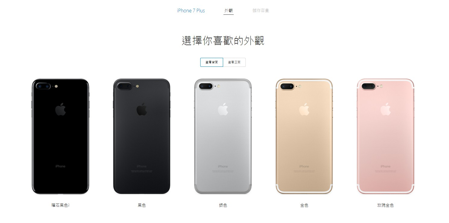 中華電信 iPhone 7 購機方案出爐,9/16 起連三天 8:00 開賣
