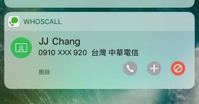 Whoscall iOS 10 版本升級,終於實現 真‧來電辨識!