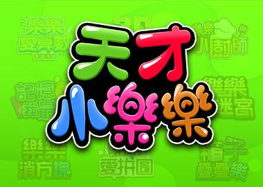 搭有線電視數位化浪潮,達博網路科技 推出OTT電視線上學習⎾天才小樂樂⏌