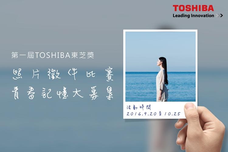 第一屆「TOSHIBA東芝獎」 照片徵件比賽開跑,強力募集你最酸甜苦辣的青春記憶,首獎日本雙人旅遊基金價值5萬元,豐富獎項等你拿!