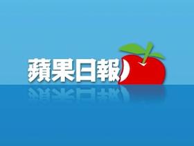 蘋果日報 動新聞,iPhone 也看得到