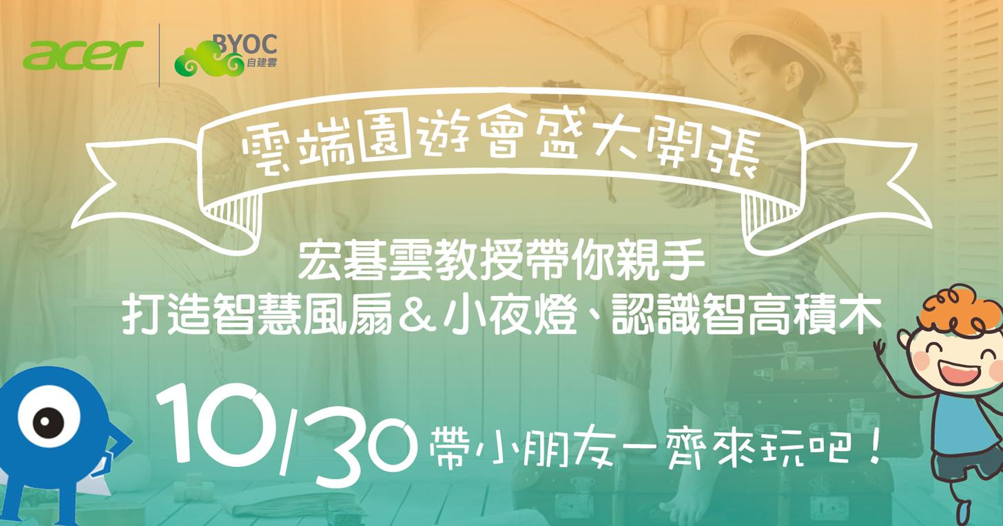 【得獎名單揭曉】歡迎光臨「雲端」園遊會!10/30 跟著雲教授親手打造智慧風扇、小夜燈,感受智高積木的魅力吧!