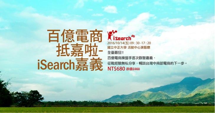 iSearch SEO 趨勢與技術分享年會,10月14日百億電商嘉義開講