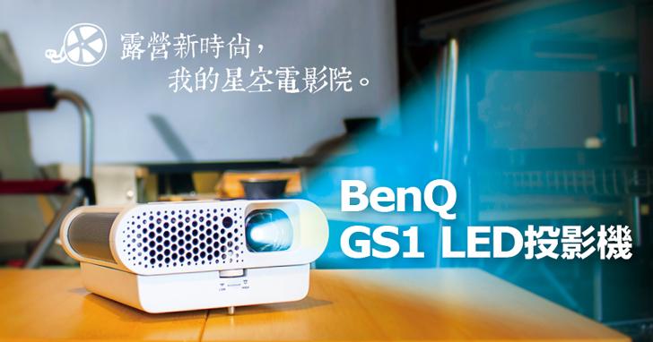 露營新時尚,我的星空電影院,BenQ GS1 LED投影機