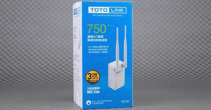 802.11ac 2.4/5GHz 雙頻,TOTOLINK EX750 無線訊號強波器試用