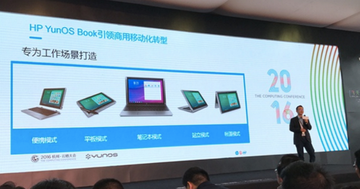 阿里巴巴版的Chromebook,採用阿里雲系統、並找來惠普、Intel 合作首發 YunOS Book